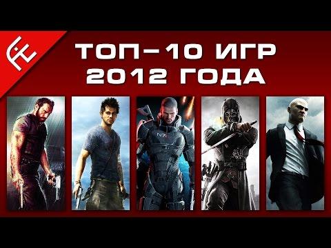 Лучшие Игры 2012 года или ТОП 10 ИГР по версии WSP Games Center