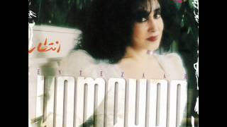 Homayra - Bezar Asheghet Basham |حمیرا - بذار عاشقت بشم