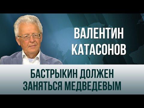 """Валентин Катасонов. """"Бастрыкин должен заняться Медведевым"""""""