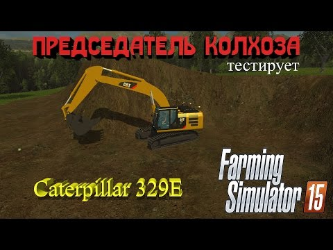 Caterpillar 329E V1 BETA