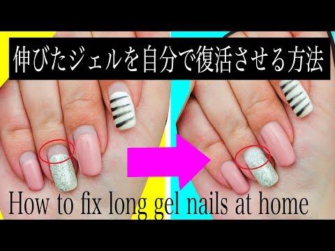 伸びたジェルネイルを自分でカモフラージュする方法  How to fix long gel nails at home