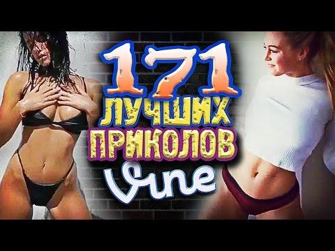 Самые Лучшие Вайны! (ВЫПУСК 171) ПОСЛЕДНИЙ ВЫПУСК (видео)