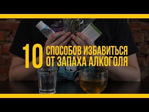 10 способов избавиться от запаха алкоголя [Якорь   Мужской канал] - DomaVideo.Ru
