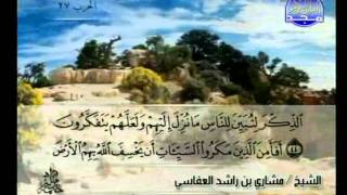 المصحف الكامل 14 للشيخ مشاري بن راشد العفاسي حفظه الله