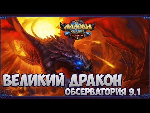 Аллоды Онлайн. ОБС 9.0. Великий Дракон.