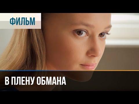 ▶️ В плену обмана - Мелодрама | Фильмы и сериалы - Русские мелодрамы (видео)