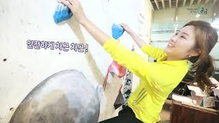 강남HOT플레이스_클라이밍파크