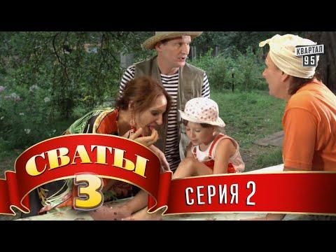 Сериал - Сваты 3 (3-й сезон, 2-я серия) комедийный сериал HD (видео)