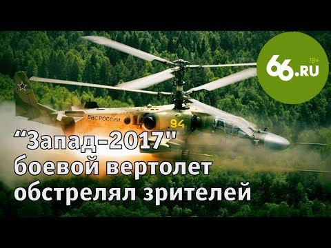 \Запад-2017\: боевой вертолет обстрелял зрителей | Wеsт-2017: Russiаn hеliсортеr firеs ат реорlе - DomaVideo.Ru