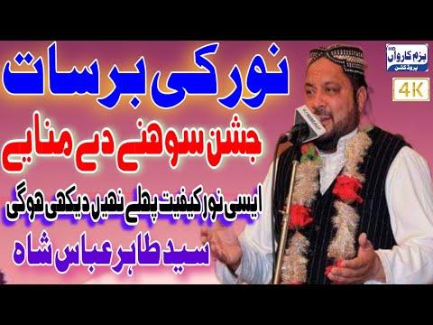 Syed Tahir Abbas Shah mehfil noor ki barsaat dhok pera attock 17.9.2016
