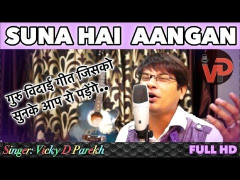 "Video ""SUNA HAI AANGAN.. सुना है आँगन"" | Guru Vidai Songs 2018 | Vicky D Parekh | सदगुरु विदाई जैन गीत download in MP3, 3GP, MP4, WEBM, AVI, FLV January 2017"