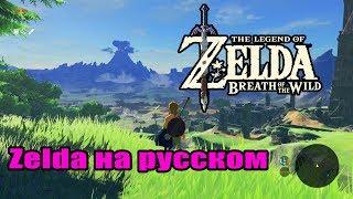 ZELDA BOTW НА РУССКОМ! Прохождение Зельды день #1 (The legend of Zelda: Breath of the Wild)
