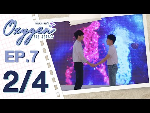 [OFFICIAL] Oxygen the series ดั่งลมหายใจ   EP.7 [2/4]