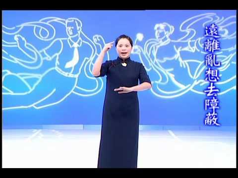 四果報障(十二)至誠發願(手語) 2011-05-04