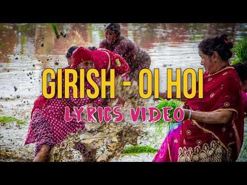 (GIRISH KHATIWADA - OI HOI ओइ होइ (lyrics video) - Duration: 3 minutes, 46 seconds.)