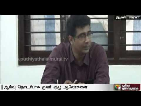 Mullaperiyar-Monitoring-Committee-holds-discussion-meeting--Details