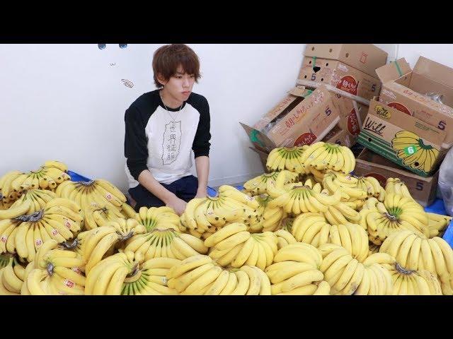 間違えてバナナ1500本買ってしまいました