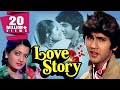 Love Story (1981) Full Hindi Movie | Kumar Gaurav, Vijayta Pandit, Rajendra Kumar, Danny