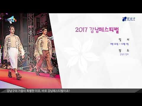 강남문화톡톡 - 9월 행사 일정