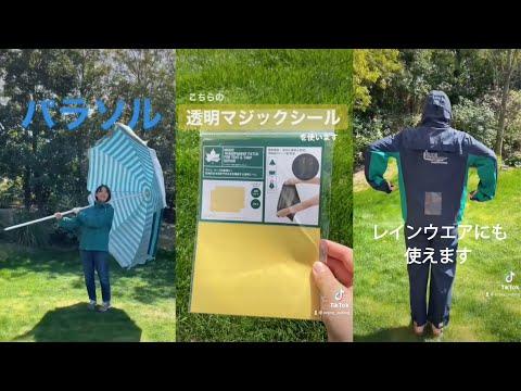 【Tiktok】テント&タープ補修・透明マジックシール