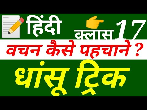 15.Vachan in Hindi, Vachan Quesation Answer, Hindi Video Class, Study91 Hindi, Nitin Sir Hindi