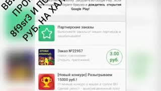 Как заработать 1000 рублей за 10 мин. Как приглашать рефералы. Advert app. Как заработать деньги