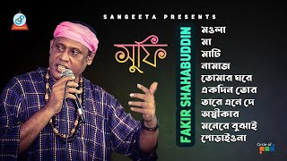 Sufi by Fakir Shabuddin | Full Audio Album
