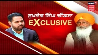 Video Exclusive: Sukhdev Dhindsa's First Interview After Resignation MP3, 3GP, MP4, WEBM, AVI, FLV Desember 2018