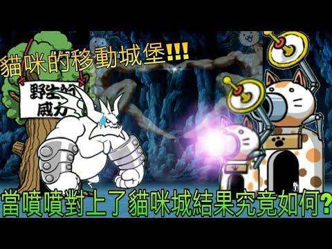 (にゃんこ大戦争)貓咪大戰爭~貓咪的移動城堡!!!噴噴對上貓咪城結果會是如何?!(中文字幕)