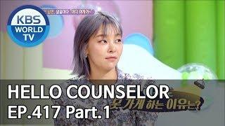 Video Hello Counselor EP.417 Part.1 [ENG, THA/2019.06.17] MP3, 3GP, MP4, WEBM, AVI, FLV Juni 2019