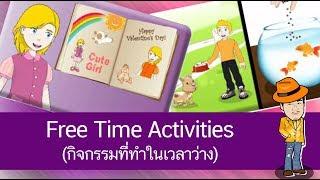 สื่อการเรียนการสอน Free Time Activities (กิจกรรมที่ทำในเวลาว่าง) ป.4 ภาษาอังกฤษ