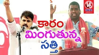 Bithiri Sathi Satire On Pawan Kalyan Public Meeting | Teenmaar News | V6 News