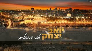 הזמר יואב יצחק - אור וירושלים (קאבר)