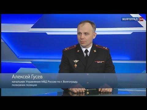 Алексей Гусев, начальник Управления МВД России по г. Волгограду, полковник полиции