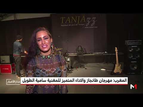 العرب اليوم - شاهد: أداء متميز للمغنية من أصول مغربية سامية الطويل
