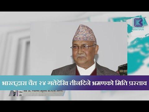 (Kantipur Samachar | प्रधानमन्त्रीको भारत भ्रमण तयारी...48 sec)