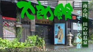 Minamioguni Japan  city pictures gallery : 田の原温泉・大朗館 男はつらいよ第21作目、寅次郎わが道をゆくのロケ地Tanoharu onsen Tairoukan