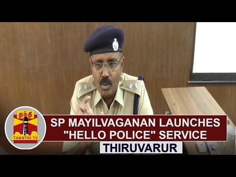 SP-Mayilvaganan-Launches-Hello-Police-Service-at-Thiruvarur-Thanthi-TV