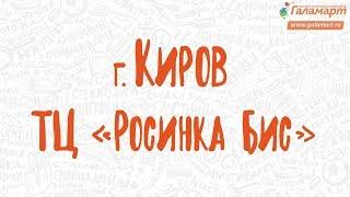 Праздничное открытие Галамарт в г. Киров, ТЦ «Росинка-Бис»