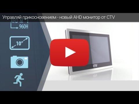 Управляй прикосновением - Новый AHD монитор от CTV
