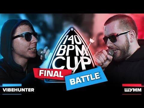 140 BPM CUP: VIBEHUNTER X ШУММ (Финал) (видео)