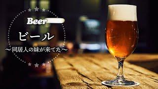 第3食目「ビール~同居人の妹が来てた~」