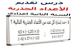 الرياضيات الثانية إعدادي - الأعداد الجذرية تقديم تمرين 7