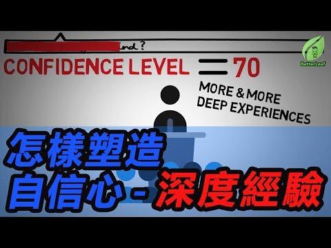 自信第一課:怎樣塑造自信心 - 深度經驗