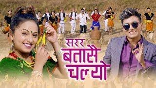 Sarara batasai chalyo - Bikram Pariyar & Samjhana Bhandari