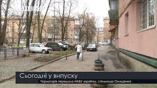 Випуск новин на ПравдаТут за 19.10.18 (20:30)