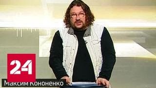 Московскую интеллигенцию раскололи тараканы. Реплика Максима Кононенко