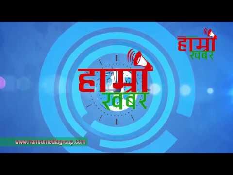 (HAMRO KHABAR काभ्रेलाई प्रदेश राजधानी तोक्न प्रस्ताब दर्ता  with Gyan Lama Apr 2018 - Duration: 10 minutes.)