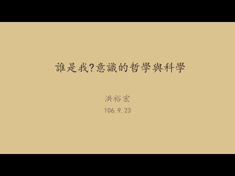 20170923高雄市立圖書館岡山講堂—洪裕宏:誰是我?意識的哲學與科學