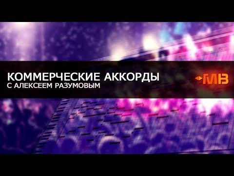 Коммерческие аккорды с Алексеем Разумовым - DomaVideo.Ru